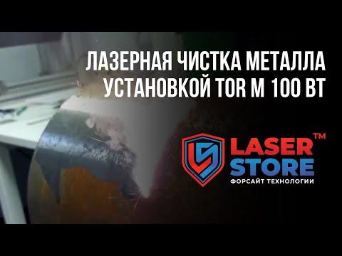 Лазерная чистка металла установкой TOR М 100 Вт