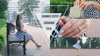 Summer Lookbook 2016 | Summer Outfit | ЛЕТНИЙ ЛУК