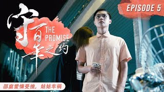 [FULL] 守百年之约 The Promise | Episode 5