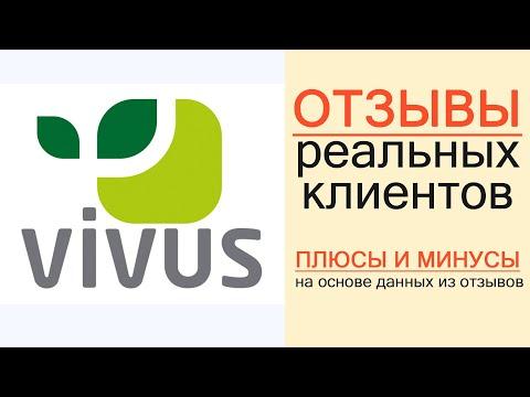 Vivus (Вивус) займ - обзор и отзывы клиентов