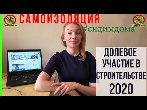 Долевое строительство в 2020 году
