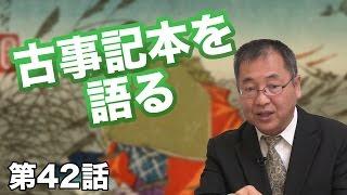 第42話 新刊発売!古事記本を語る 〜古事記に託されたメッセージ~