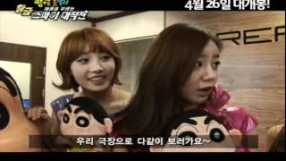 120410 Girls Day Chosen As Ambassadors For Crayon Shinchan The Storm Called Operation Golden Spy