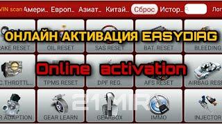 #21mir Онлайн активация Launch EasyDiag 3.0 / Online Activation EasyDiag 3.0