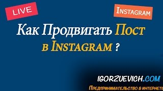 #13_1 Как продвигать пост в Инстаграм, Как продавать товары в социальных сетях, как продавать услуги