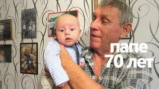 ПАПЕ 70 лет // ЮБИЛЕЙ ОБЫЧНОГО ЧЕЛОВЕКА