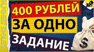 САЙТ КОТОРЫЙ ПЛАТИТ 400 РУБЛЕЙ ЗА ОДНО ЗАДАНИЕ !  ЗАРАБОТОК В ИНТЕРНЕТЕ БЕЗ ВЛОЖЕНИЙ ДЛЯ НОВИЧКОВ