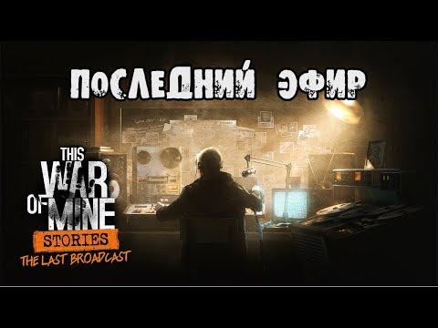 ПОСЛЕДНИЙ ЭФИР! - This War of Mine: Stories
