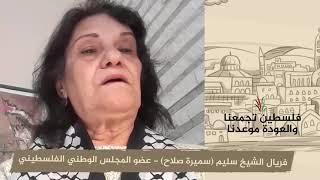 انتماء 2020: فريال الشيخ سليم(سميرة صلاح) – عضو المجلس الوطني الفلسطيني – لبنان