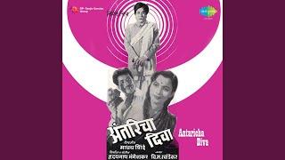 NamaskarHridaynath ne 1960 mein Antaricha Diva is marathi film ka nirman kiya