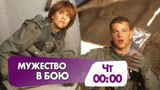 """Боевик """"Мужество в бою"""" сегодня в полночь на НТК!"""