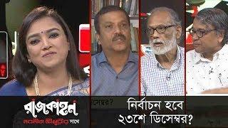 নির্বাচন হবে ২৩শে ডিসেম্বর? || রাজকাহন || Rajkahon 01 || DBC News 08/11/18