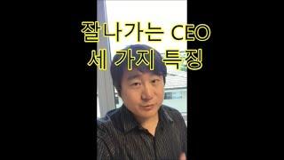 [자기계발] 잘나가는 CEO 세 가지 특징:  HAWAII CPA