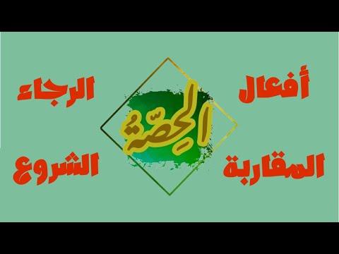 لغة عربية | نحو | أفعال المقاربة والرجاء والشروع | محمد عبدالمنعم | اللغة العربية الصف الثالث الثانوى الترمين | طالب اون لاين