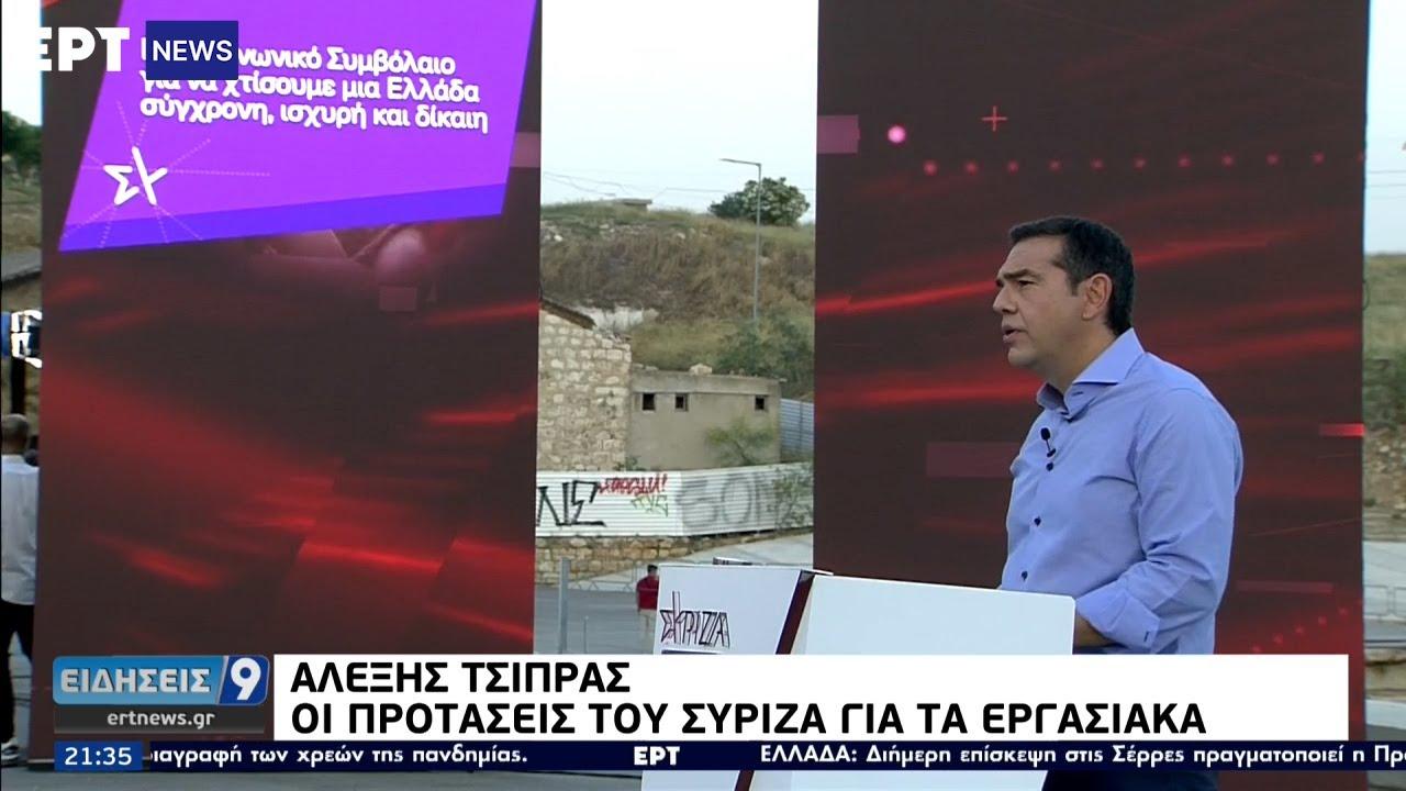 Οι προτάσεις του ΣΥΡΙΖΑ για τα εργασιακά
