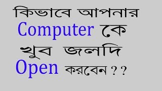 How To Fast Start Your Computer I Bangla Tutorial