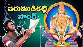 Ayyappa Telugu Top devotional Songs