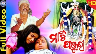 Mati Panjurira Superhit Odia Maa Mangala Bhajan On Odia Bhaktisagar - Download this Video in MP3, M4A, WEBM, MP4, 3GP