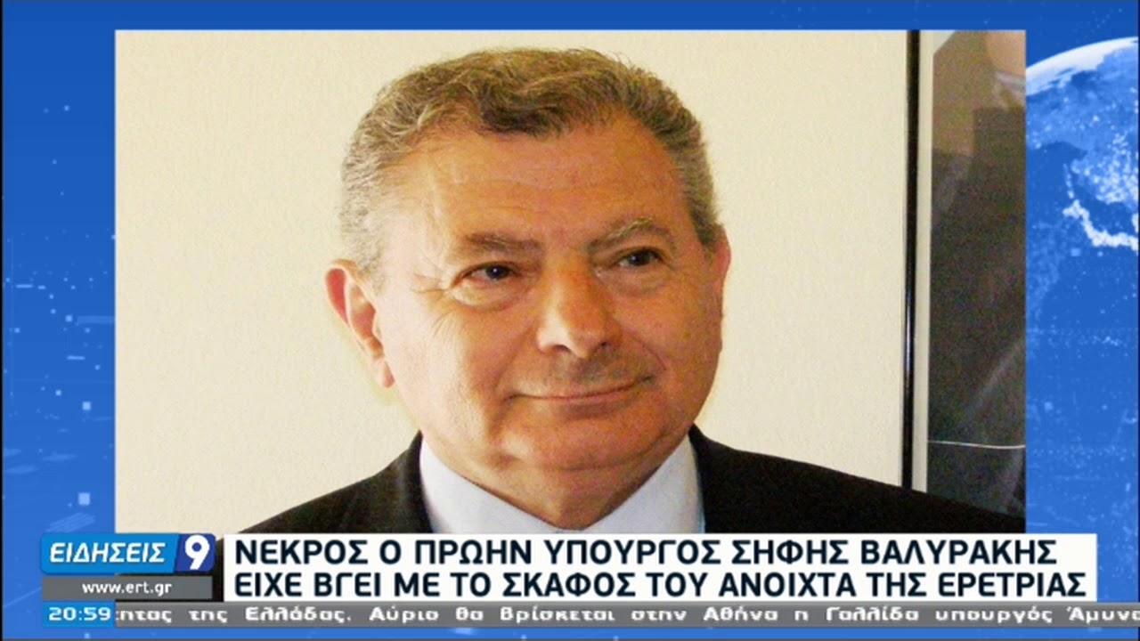 Νεκρός βρέθηκε ο Σήφης Βαλυράκης | 24/01/2021 | ΕΡΤ