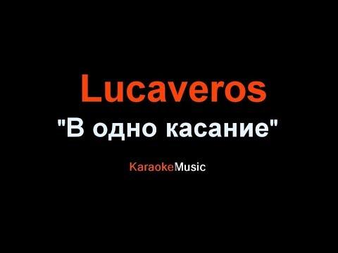 Lucaveros – В одно касание (КАРАОКЕ).