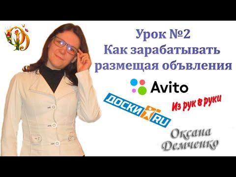 #2 Как заработать размещая бесплатные объявления в интернете