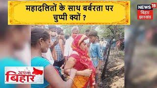 Purnia: महादलितों के साथ बर्बरता पर चुप्पी क्यों ? आरोपियों को बचाने की कोशिश ? Apna Bihar - BIHAR