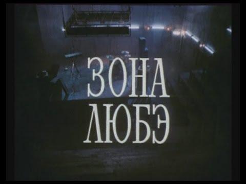 """фильм """"Зона ЛЮБЭ"""" (1994)"""
