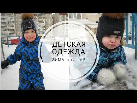 ЗИМНЯЯ детская одежда /Huppa / Lasse / Kuoma  - Alisa Zaharova