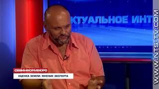 16.07.2018 Кадастровая оценка земель коммерческого назначения в Севастополе завышена в разы