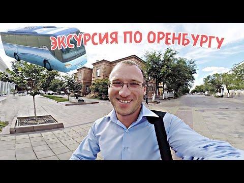Экскурсия по Оренбургу || Улица Советская Оренбург || Самолет Москва Оренбург | Обзор еды в самолете