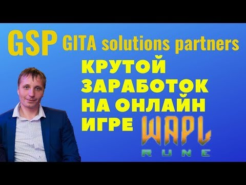 Презентация GSP Александр Ковалев Крутой заработок на игре WAPL RUN