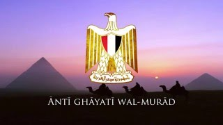 "National Anthem of Egypt - بلادي""  النشيد الوطني المصري/Bilady"" with Lyrics"