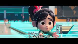 mqdefault - シュガー・ラッシュ:オンライン 本編プレビュー映像