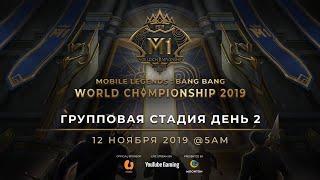 Сейчас в эфире: Чемпионат Мира MLBB 2019 День 2 Групповая Стадия B