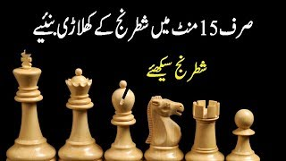 How to play chess / chess learning in Urdu / Hindi Part-01