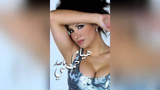 تحميل و مشاهدة هيام حمصي - ما صار MP3