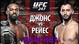 Джонс без Шансов? UFC 247: Джон Джонс против Доминика Рейса! Кто улетит в нокаут? Разбор боя!