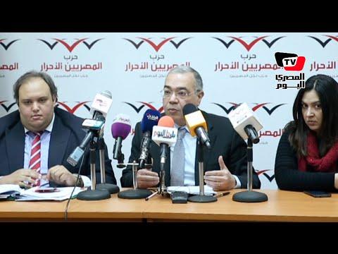 المصريين الأحرار عن قانون الخدمة المدنية: «الحل الأمثل إقرارالقانون ثم تعديله»
