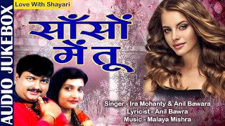 Sanson Mein Tu- With Shayari | Ira Mohanty & Anil Bawara | Superhit Hindi Album Songs