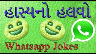 HASYA NO HALVO - Funny Gujarati Whatsapp Jokes 2018 - Indian Amazing Funny Video
