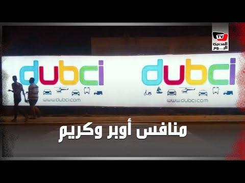 تفاصيل إطلاق دابسى لخدمات النقل الذكي في مصر