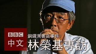 BBC專訪銅鑼灣書店林榮基