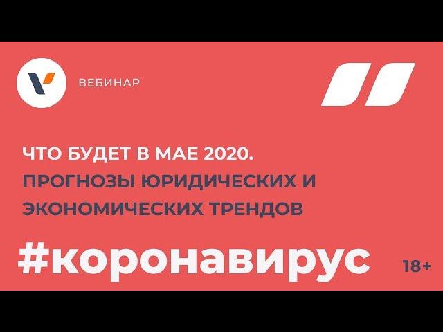 Что будет в мае 2020. Прогнозы юридических и экономических трендов