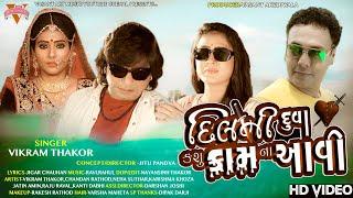 DIL NI DUVA KASHU KAM NA AAVI  || New Gujarati Song 2020 Vikram ThakorII VIKRAM THAKOR II