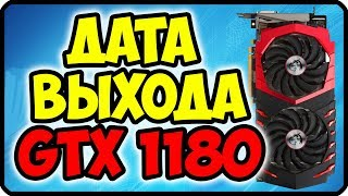 Дата выхода gtx 1170 и gtx 1180 | Когда выйдут новые видеокарты от Nvidia