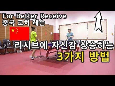 리시브에 자신감 상승하는 3가지 방법 For&nbspBetter Receive