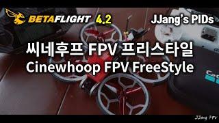 "(4K) FPV FreeStyle; Cine Shooting (BF 4.2 PIDs) | 3"" 씨네후프용 베타플라이트 4.2 PIDs(설명문 참고) | JJang FPV"