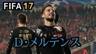 FIFA17ドリース・メルテンススキル集DriesMertensskills