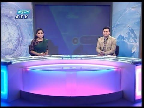 07 Pm News    সন্ধ্যা ৭ টার সংবাদ    17 February 2020    ETV News