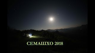Поездка на гору Семашхо Туапсинский район Краснодарского края май 2018 г.